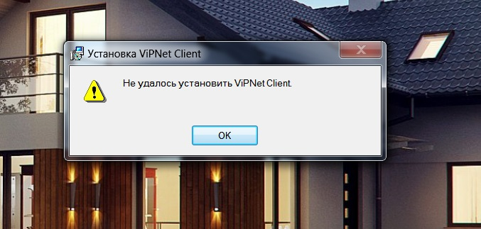 failed to install vipnet client 002