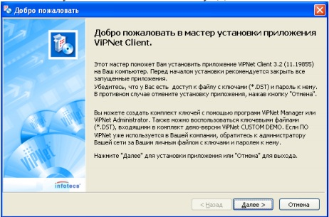 vipnet client installation and configuration 002