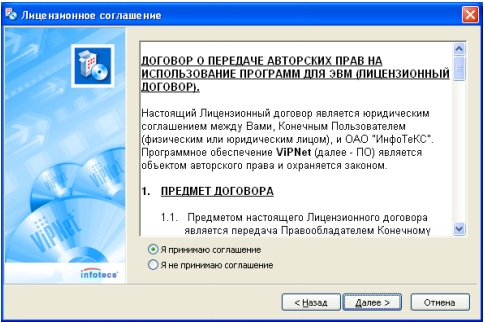 vipnet client installation and configuration 003