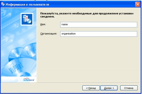 vipnet client installation and configuration 004