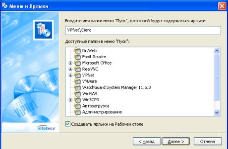 vipnet client installation and configuration 007