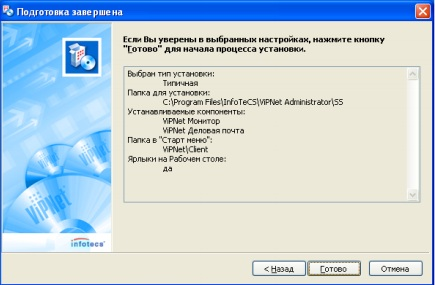 vipnet client installation and configuration 008