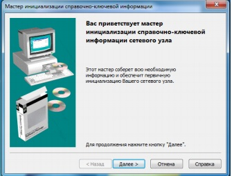 vipnet client installation and configuration 013