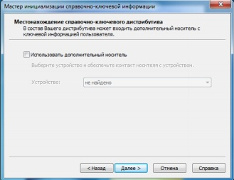 vipnet client installation and configuration 015