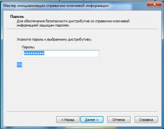 vipnet client installation and configuration 016