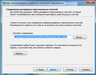 vipnet client installation and configuration 018
