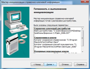 vipnet client installation and configuration 019
