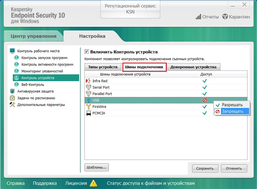 kaspersky control devices 003