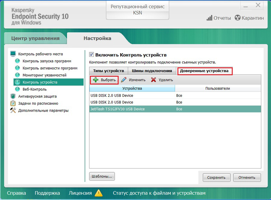kaspersky control devices 005