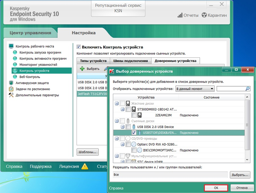 kaspersky control devices 006