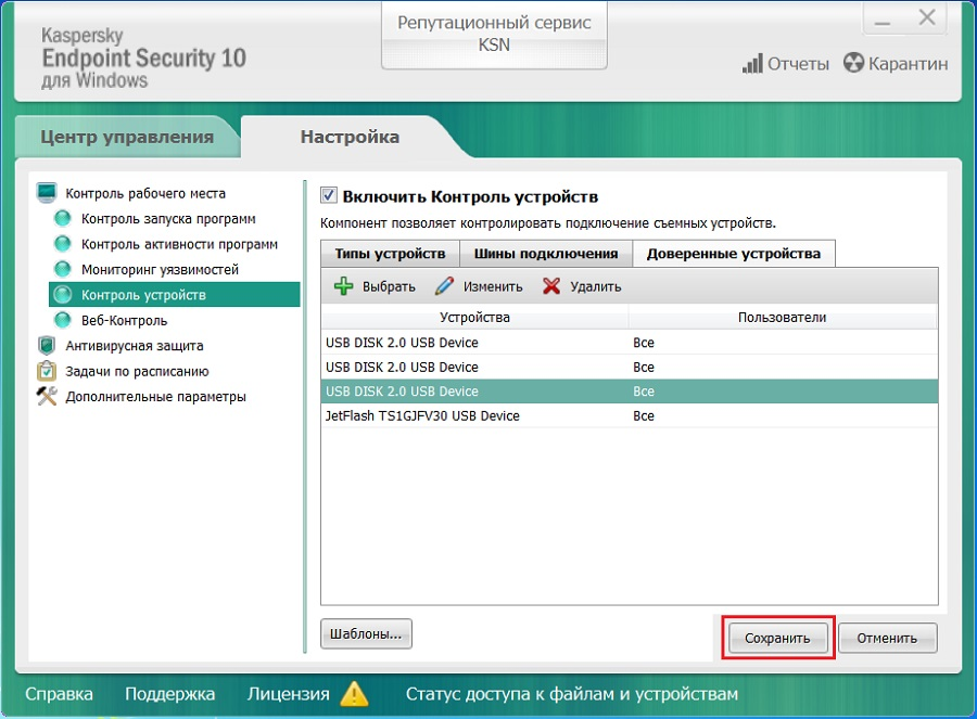 kaspersky control devices 007