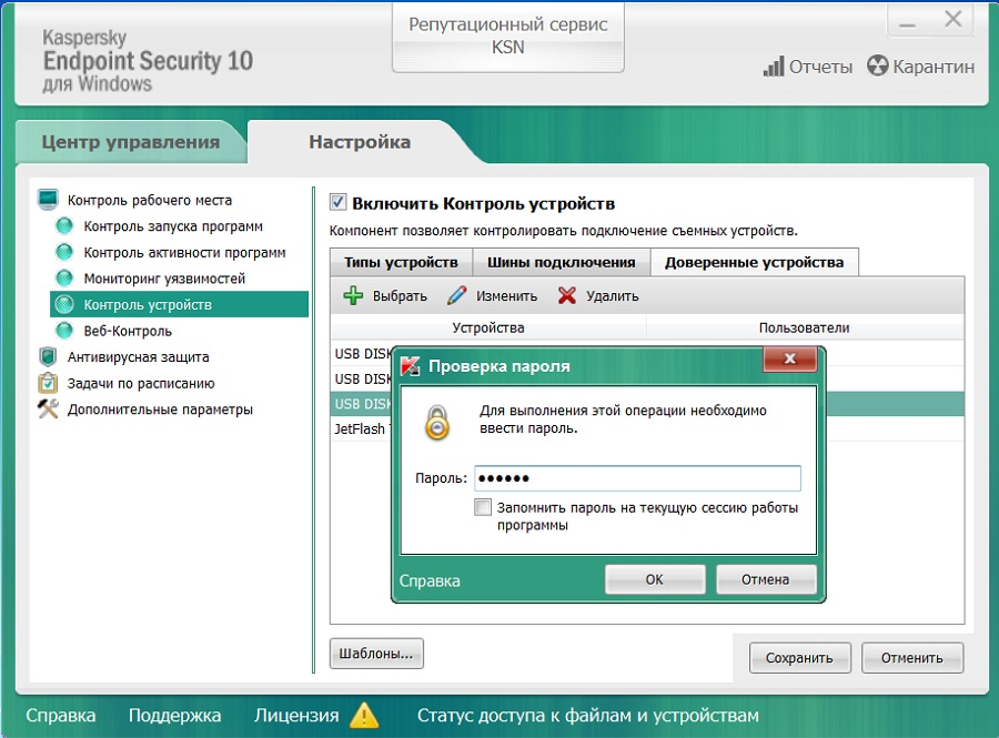 kaspersky control devices 008