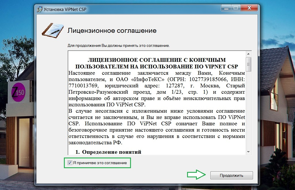 vipnet client 4 3 ustanovka na kompyuter 001