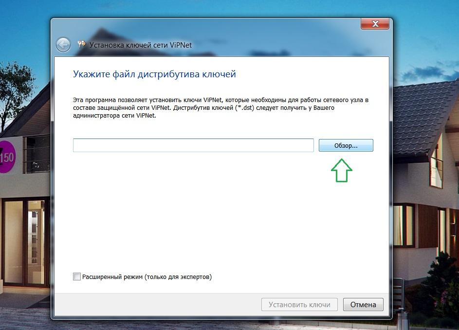 vipnet client 4 3 ustanovka na kompyuter 013