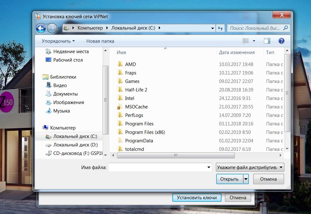 vipnet client 4 3 ustanovka na kompyuter 014