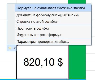 Щелкните зеленый флажок, чтобы получить сведения об ошибке в ячейке Excel