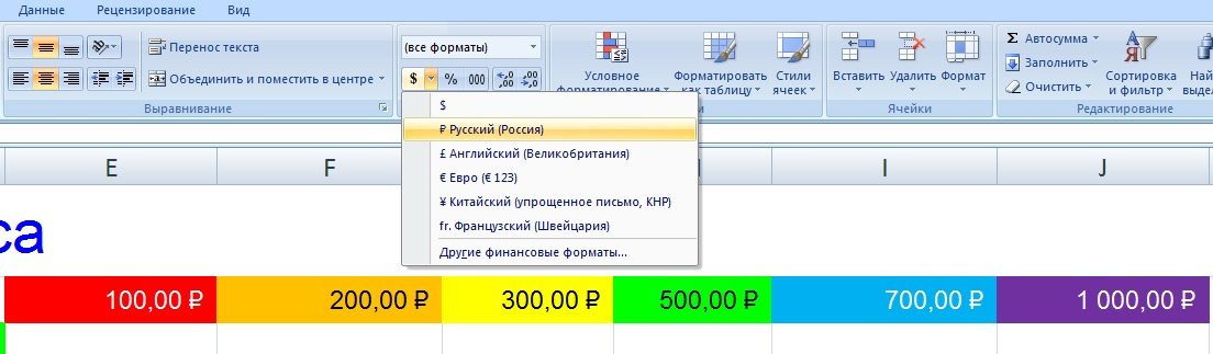 excel instead of rubles square 006