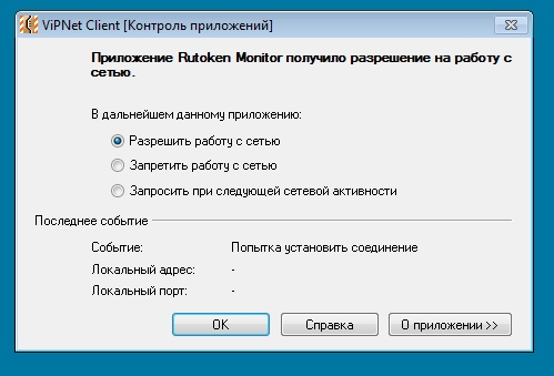 vipnet control applications disable 002