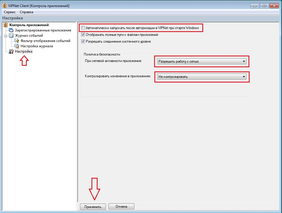 vipnet control applications disable 003