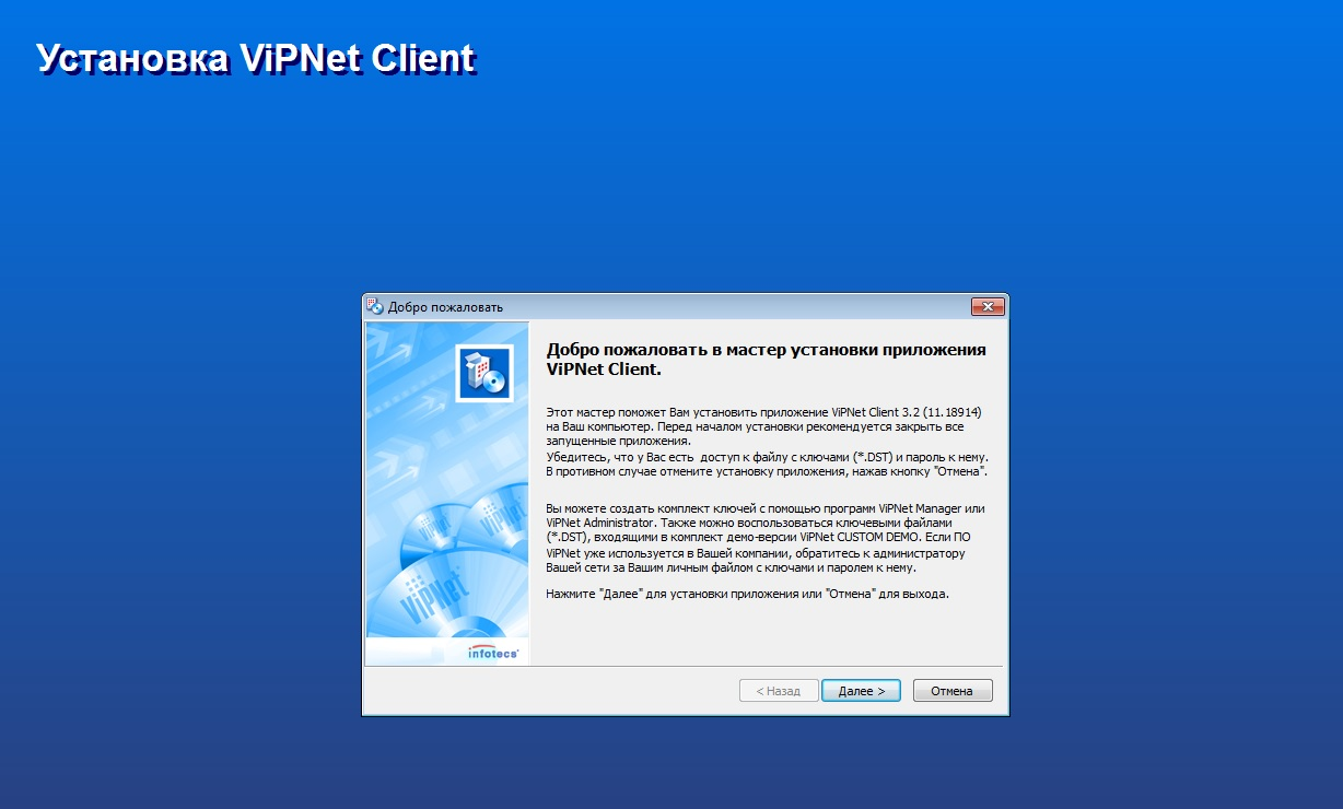 vipnet does not work does not start no access error 003
