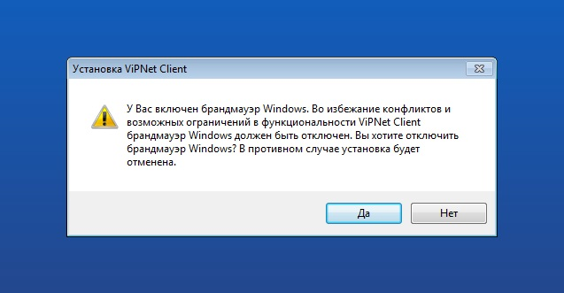 vipnet does not work does not start no access error 010