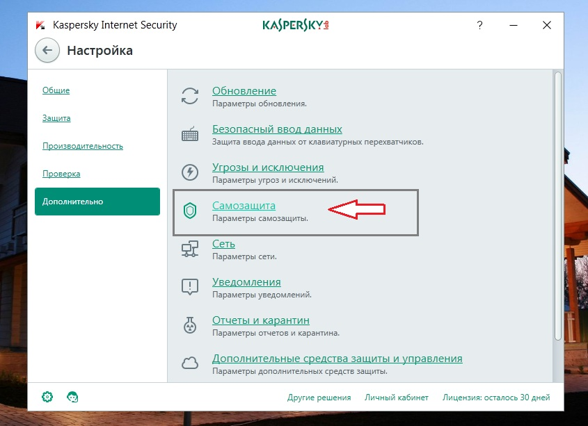 kasperskiy disable self defense 002