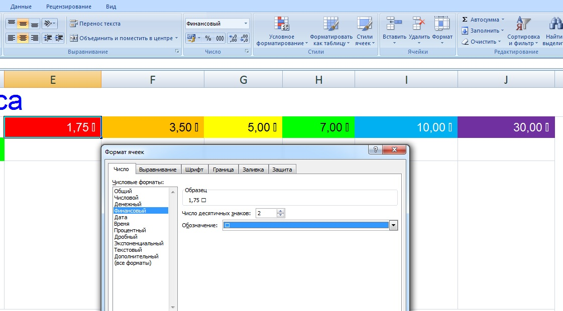 excel instead of rubles square 002