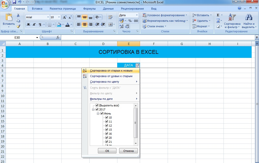 sorting in excel 003