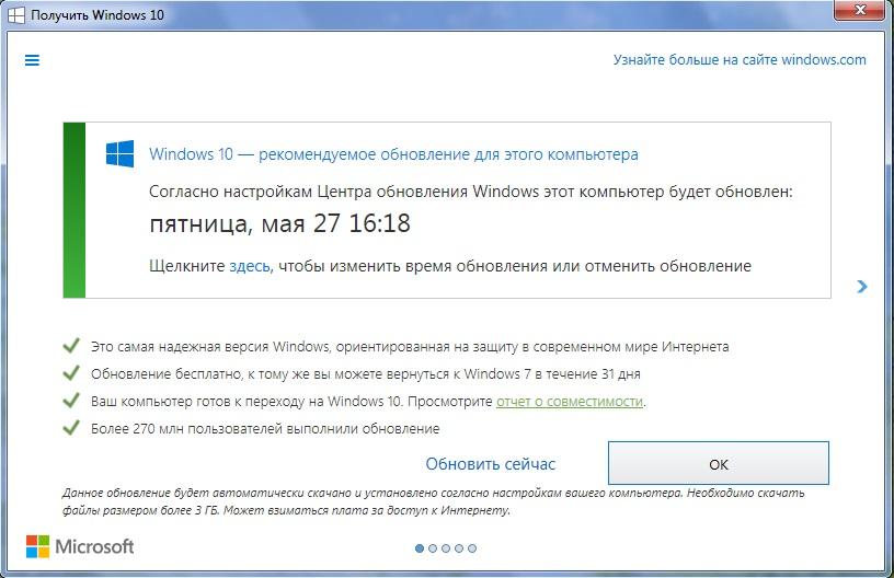 Отключить обновление Windows до Windows 10